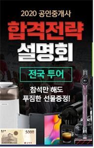 박문각 중개사 '전국투어' 설명회 실시